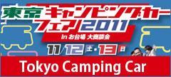 (Tokyo camping car fair 2011 in Odaiba)