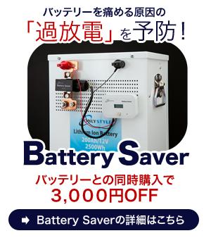 過放電予防装置 バッテリーセーバー