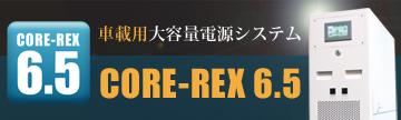 車載用大容量電源システム CORE-REX 6.5