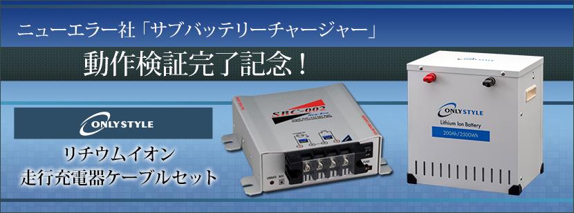 ニューエラー社「サブバッテリーチャージャー」動作検証完了記念!リチウムイオン走行充電器ケーブルセット