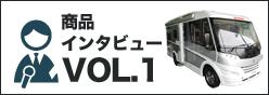 車中泊専門店インタビューVOL.1