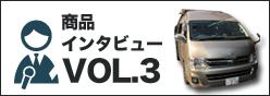 車中泊専門店インタビューVOL.3