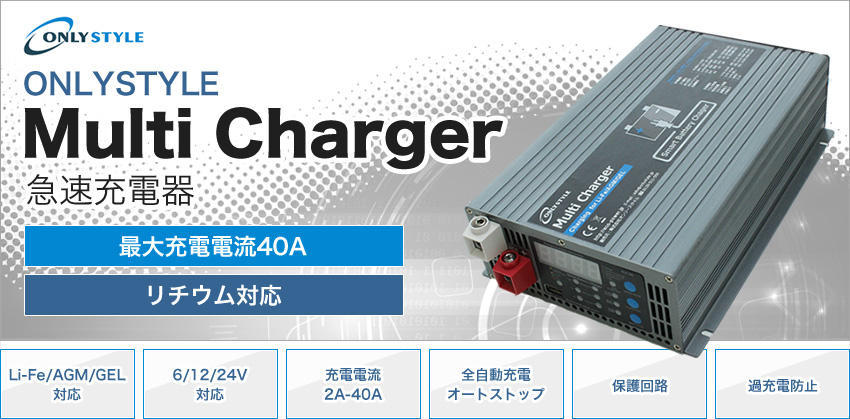 ONLY STYLE Muti Charger 急速充電器 最大充電40A リチウム対応