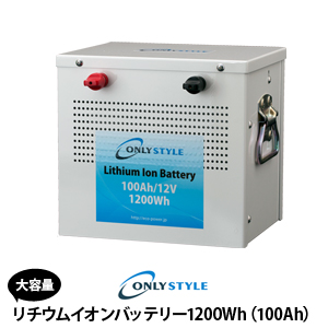 オンリースタイル リチウムイオンバッテリー1200Wh(100Ah)