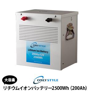 オンリースタイル リチウムイオンバッテリー2500Wh(200Ah)