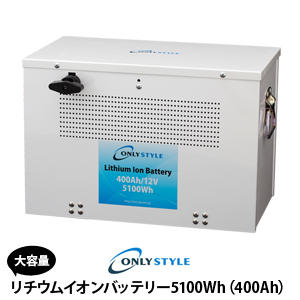 オンリースタイル リチウムイオンバッテリー5100Wh(400Ah)