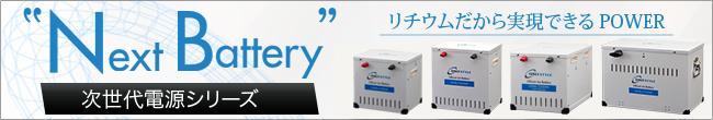 オンリースタイル リチウムイオンバッテリー