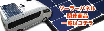ソーラーパネル関連商品一覧はこちら