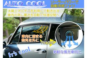 車用ソーラーファン