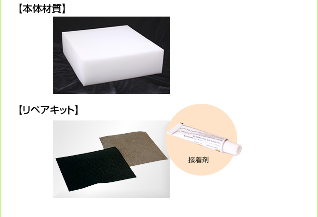 本体材質/リペアキット